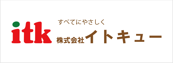 株式会社イトキュー公式サイト