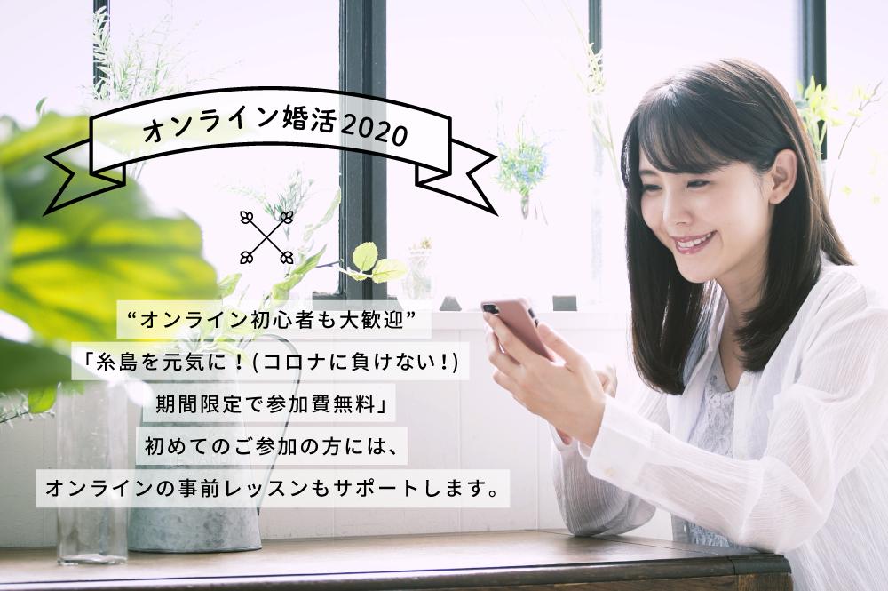 オンライン初心者も大歓迎「糸島を元気に!(コロナに負けない!)」期間限定で参加費無料。初めてご参加の方には、オンラインの事前レッスンもサポートします。